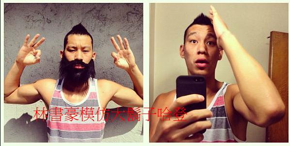 林書豪模仿大鬍子哈登
